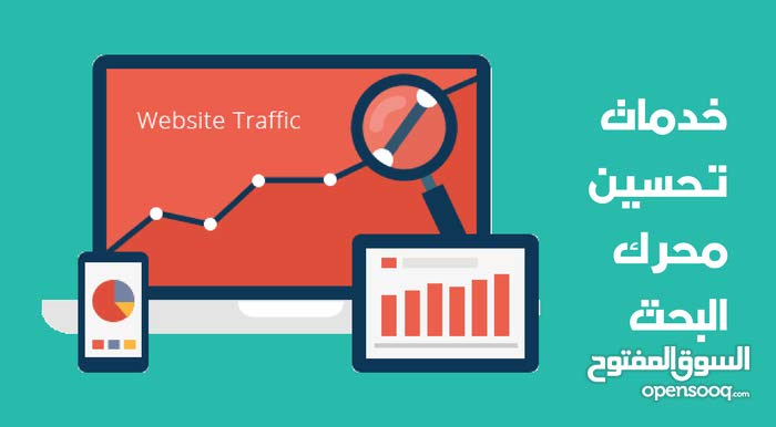 برمجة مواقع الكترونية - تطبيقات موبايل - مواقع اخبارية - حملات اعلانية - و الكثي