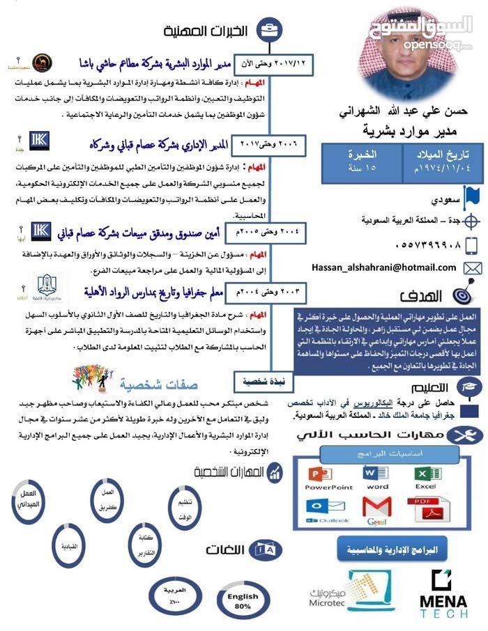 ارغب في وظيفة بالموارد البشرية بمدينة جدة