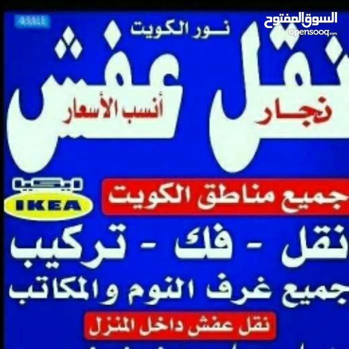 نقل اثاث نور الكويت فك نقل تركيب الأثاث