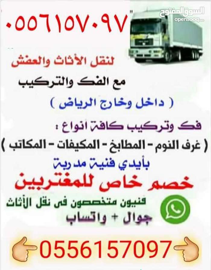 نقل عفش  المنزلي والمكتبي داخل وخارج الرياض