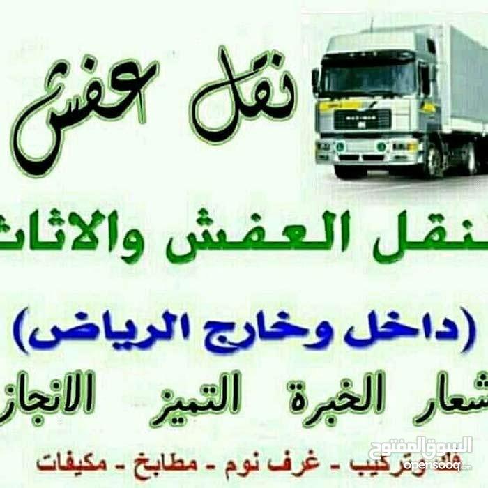نقل اثاث داخل وخارج الرياض تسليك مجارى وتركيب شبك حمام 0544962312
