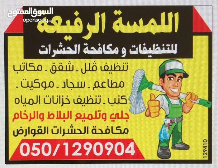 اللمسه الرفيعه للتنظيف ومكافحه حشرات خبراء التنظيف