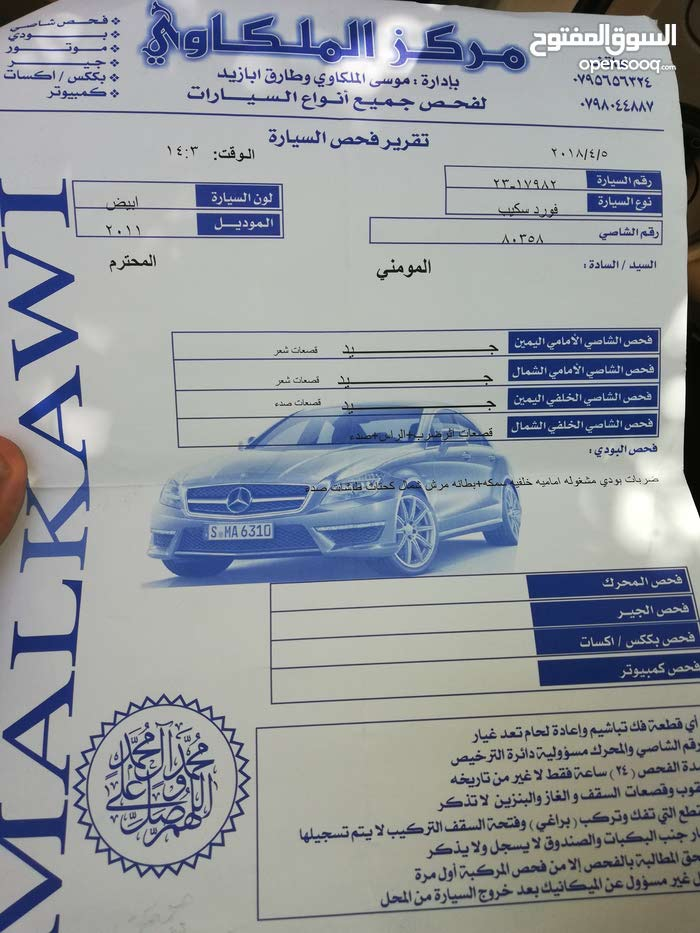 Automatic Ford 2011 for sale - Used - Irbid city