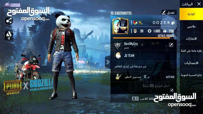 Pubg mobile account