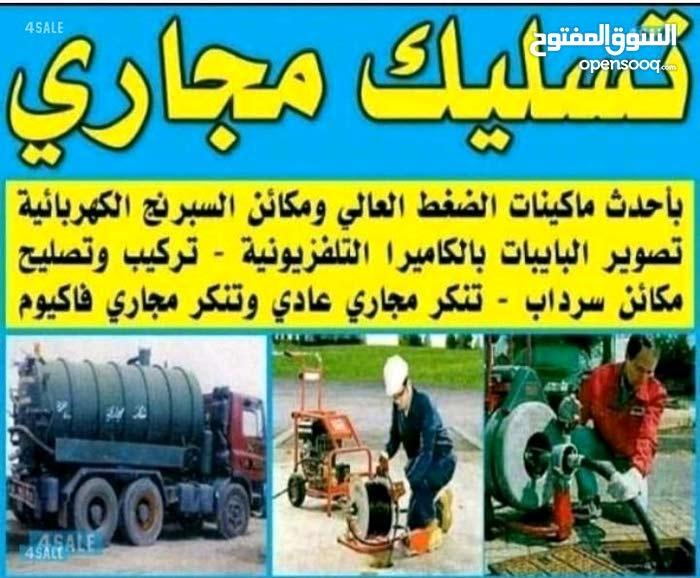 ابوحبيبة معلم صحي وتسليك مجاري 66258841بارخص الاسعار خدمة 24 ساعة
