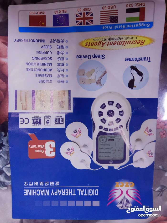 جهاز العلاج الرقمي