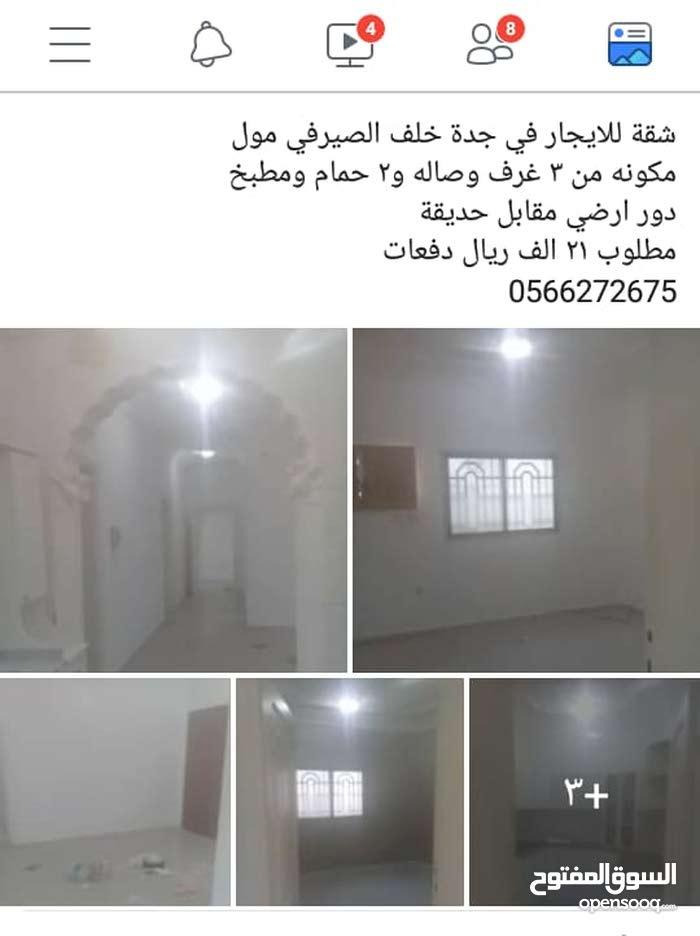 شقة 3 غرف في جدة خلف الصيرفي مول 0566272675