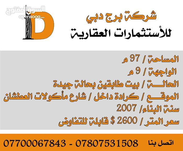 Karadah neighborhood Baghdad city - 160 sqm house for sale