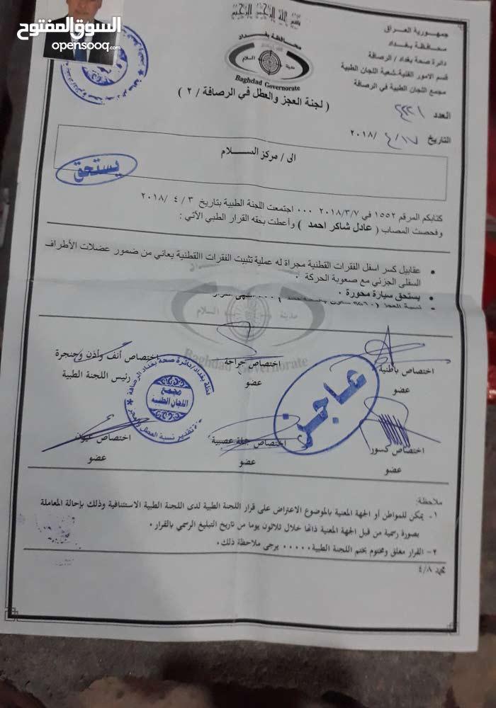 يوجد قرار عجز معوقين ونسبتها 60 بلميه وكامل مع قرص واصل الحدود مع إجازة سوق