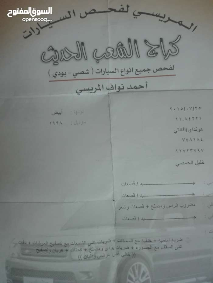 For sale Hyundai Avante car in Ajloun