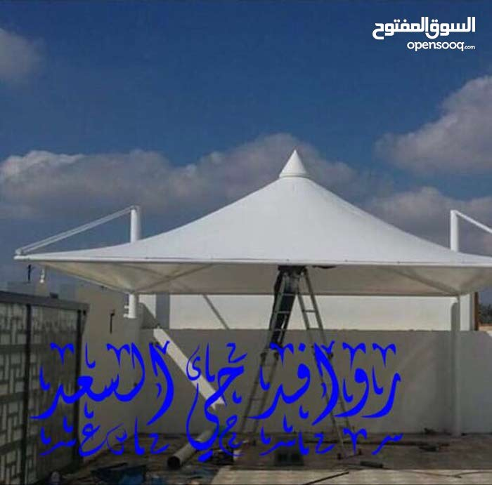 روافد حي السعد لصناعة المظلات و منتجات الحديد و الالمنيوم