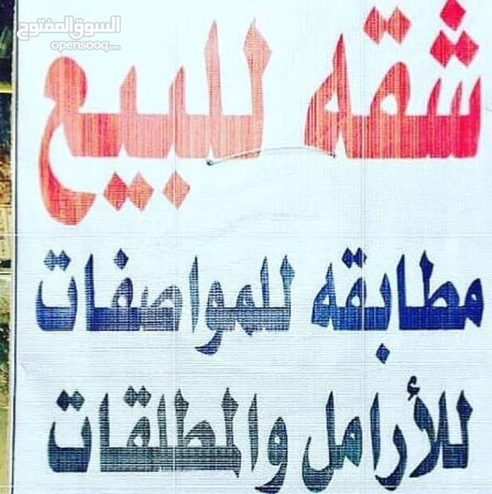 Fifth Floor apartment for sale in Al Ahmadi