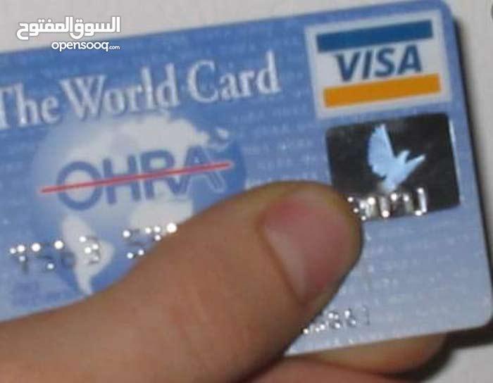 بطاقات ماستر كارد الإعلانات للبيع