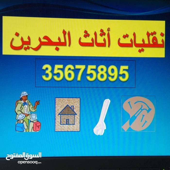 نقليات أثاث البحرين ...خدمات نقل وتركيب وتعديل