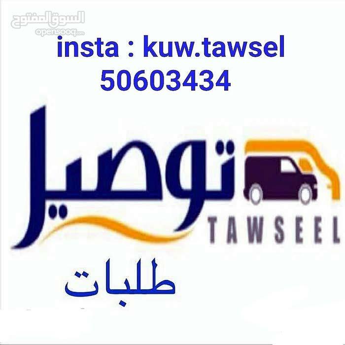 توصيل طلبات جميع مناطق الكويت