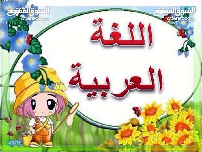 مدرسة لغة عربية لتأسيس الضعاف