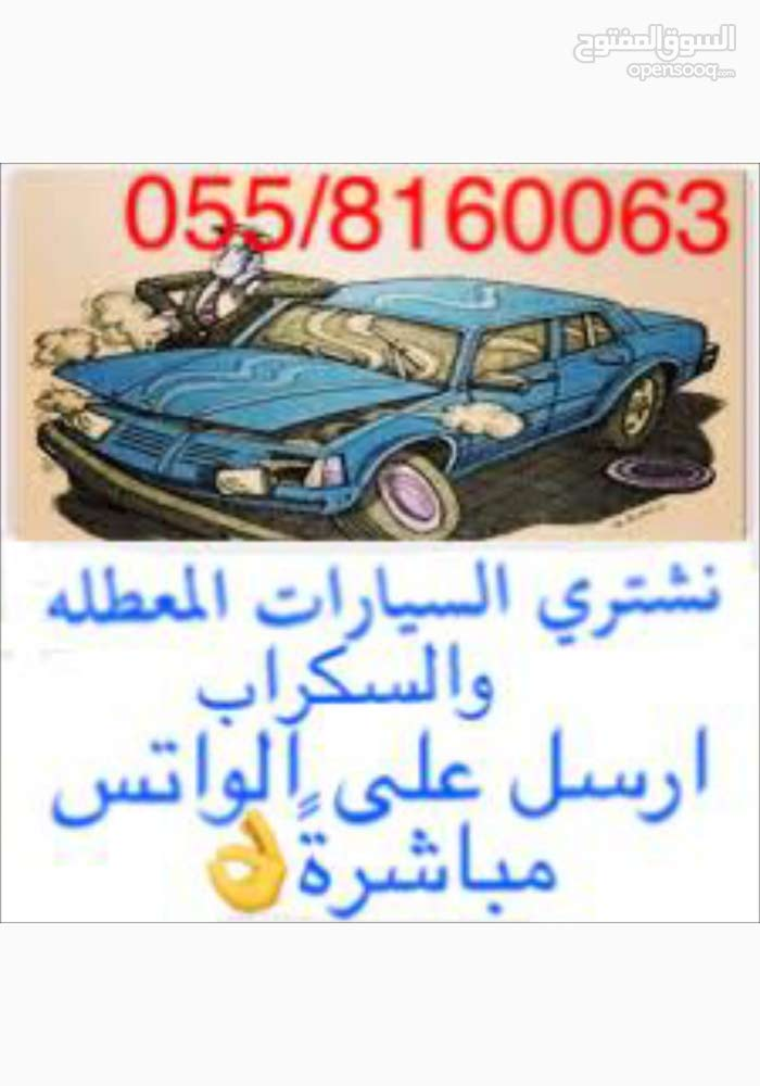 نشتري جميع انواع السيارات المستعمله والقديمه سكراب0558160063