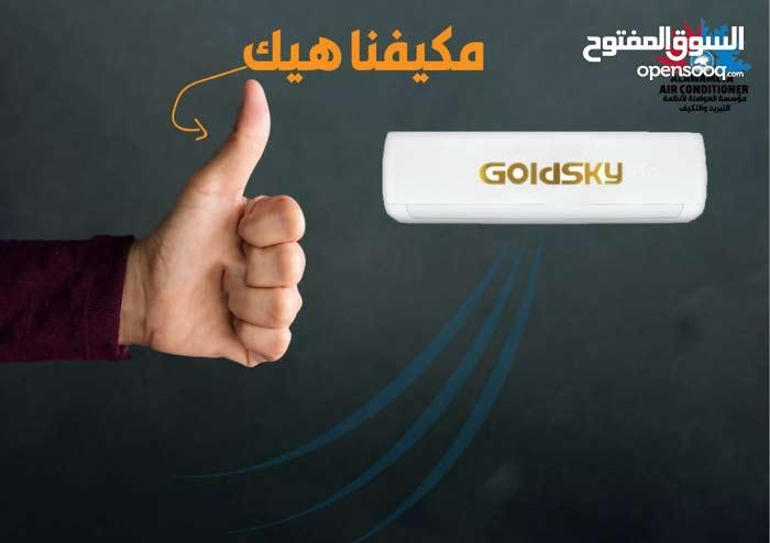 مكيفات Goldsky بأقل الأسعار لدى مؤسستنا/فك ونقل وتركيب المكيف 30دينار