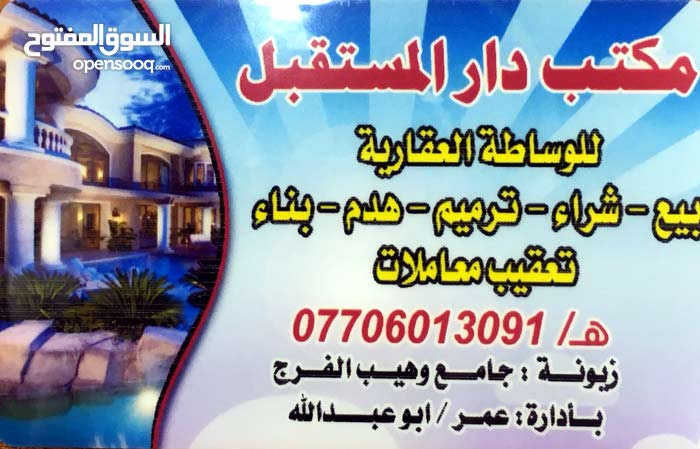 3 Bedrooms rooms  Villa for sale in Baghdad city