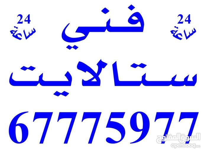 فني ستلايت جميع المناطق الكويت خدمة 24ساعة