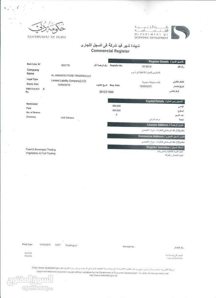 companies for sale in Dubai - (106786380) | Opensooq