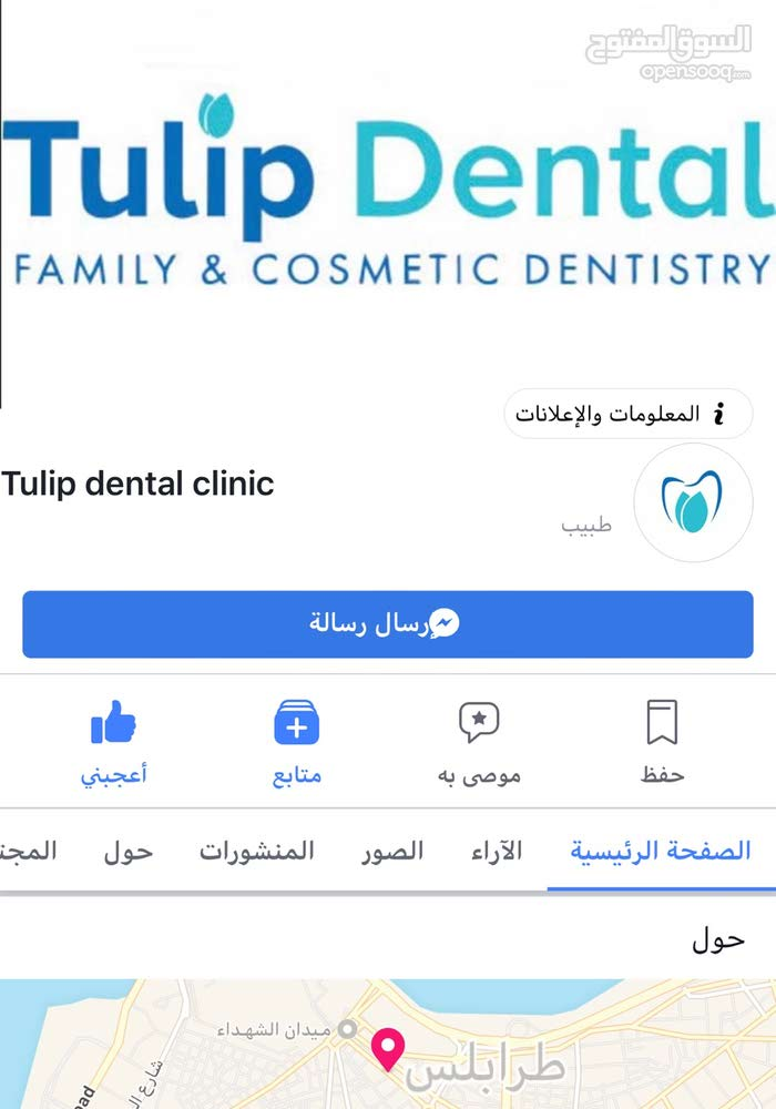 يعلن مركز توليب لطب الاسنان عن تخفيضات في الأسعار نظرا للظروف الصعبة التى تمر بيها البلاد
