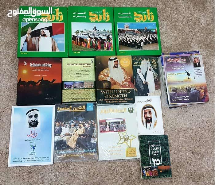 مجموعة كتب ومجلات