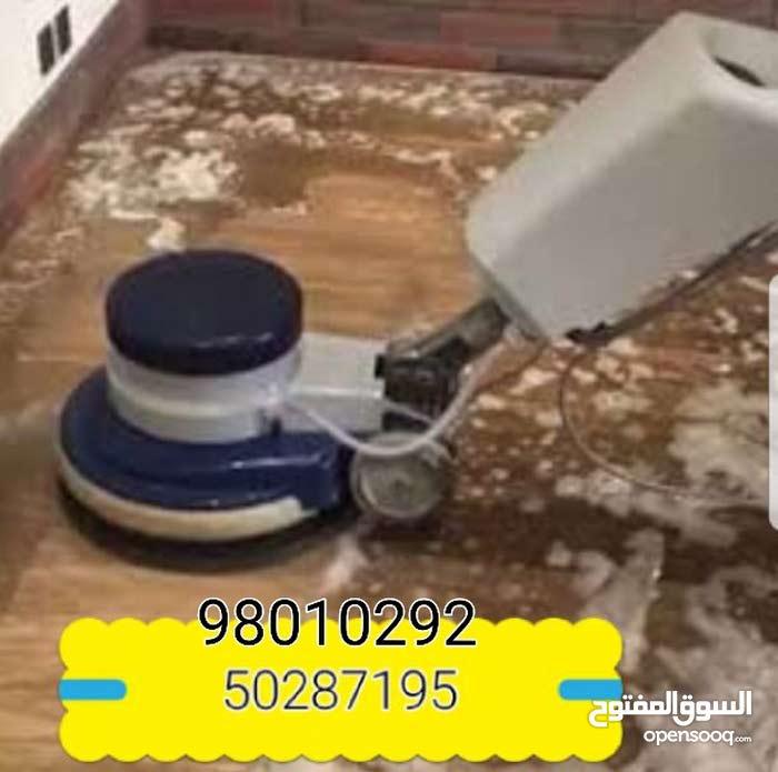 تنظيف سريع لجميع مناطق الكويت