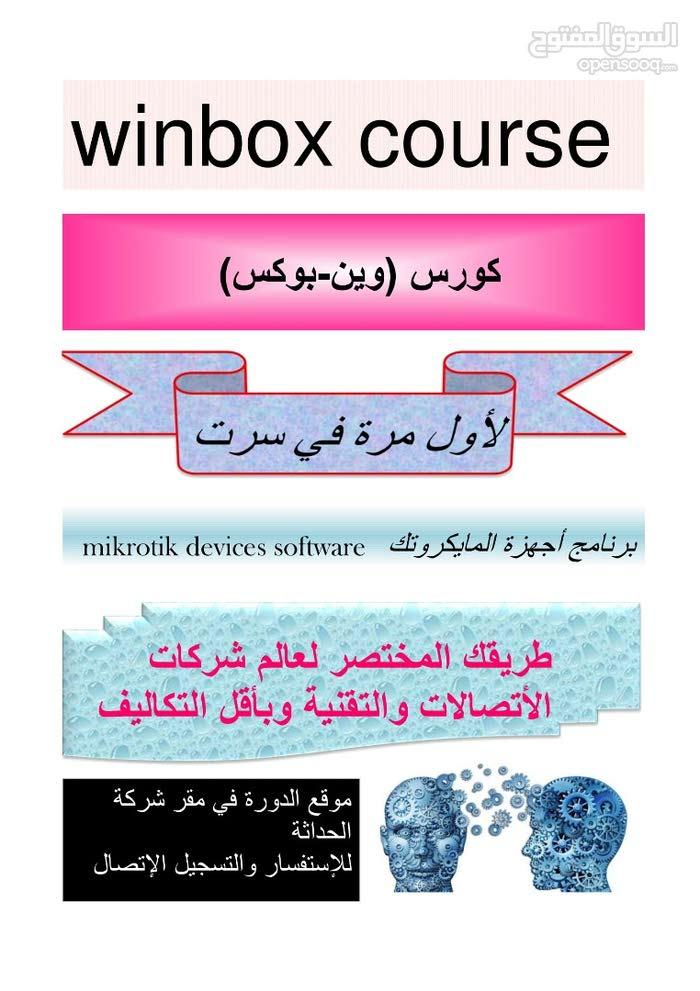 دورة تدريبية في winbox بأسعار مخفضة