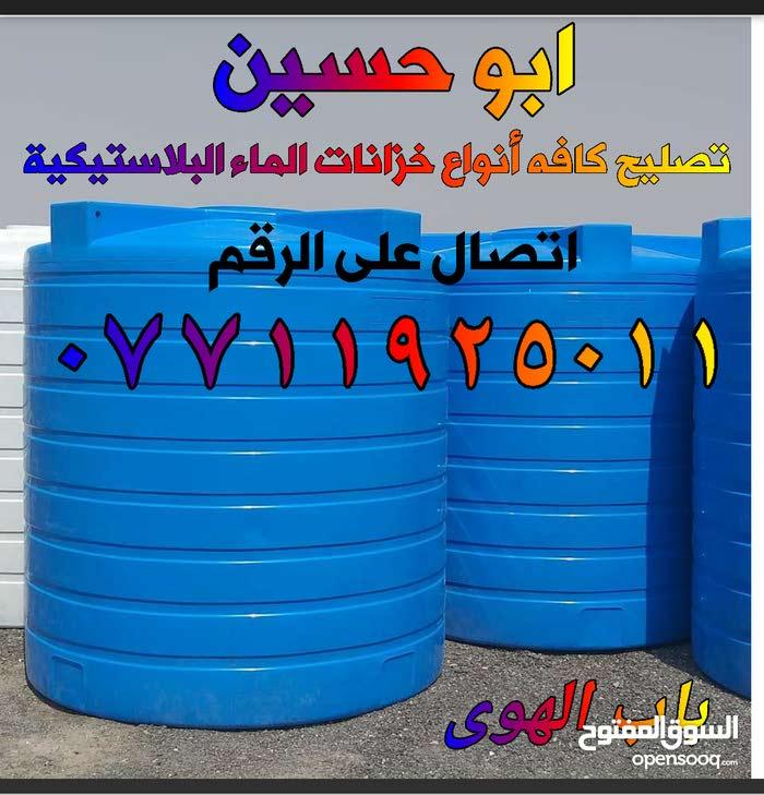 مستعدون لتصليح كافه انواع الخزانات الماء البلاستك الموقعي في جميع مناطق البصره