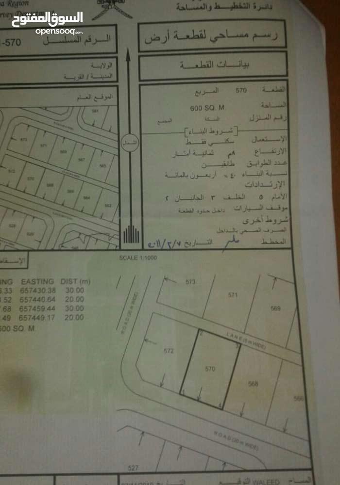 أرض سكنية بولاية إبراء المعترض