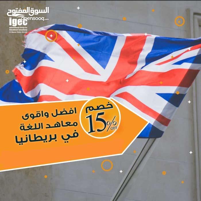 4302c2c601774 للدراسة في الخارج - الدول الناطقة باللغة الإنجليزية - (102128574 ...