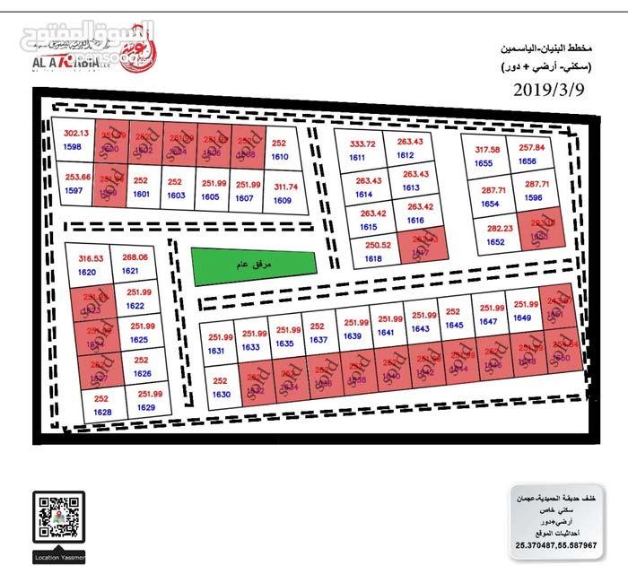 تملك ارضك السكنية في عجمان منطقة الياسمين ب265 الف والتملك حر من المالك مباشرة