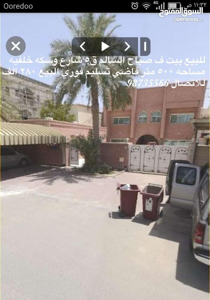 للبيع بيت ف صباح السالم ق5 شارع وسكه