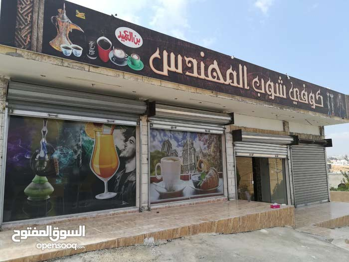 كوفي شوب أربعه ابواب  160م - كليه عمان جامعه البلقاء شفاء بدران