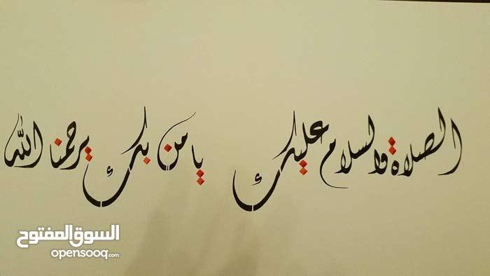 متخصصة في الخط العربي