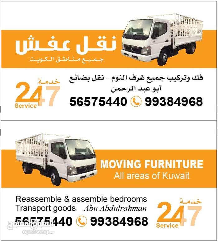 نقل عفش خدمة هافلوري ووانيت اتصل ولن تندم transfer furniture kuweit