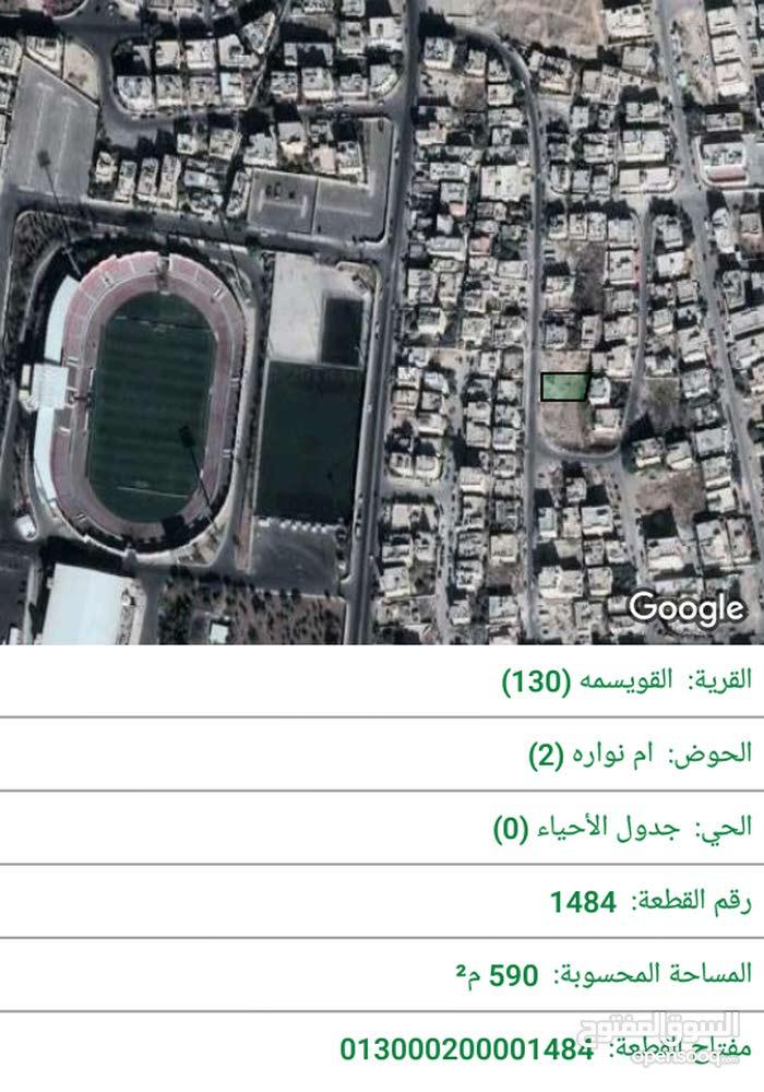 ارض 606 م للبيع - القويسمة أم نوارة قرب الملعب