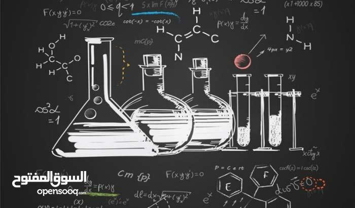 معلم خصوصي لمادة الكيمياء و العلوم للمرحلة الأبتدائية و الإعدادية و الثانوية