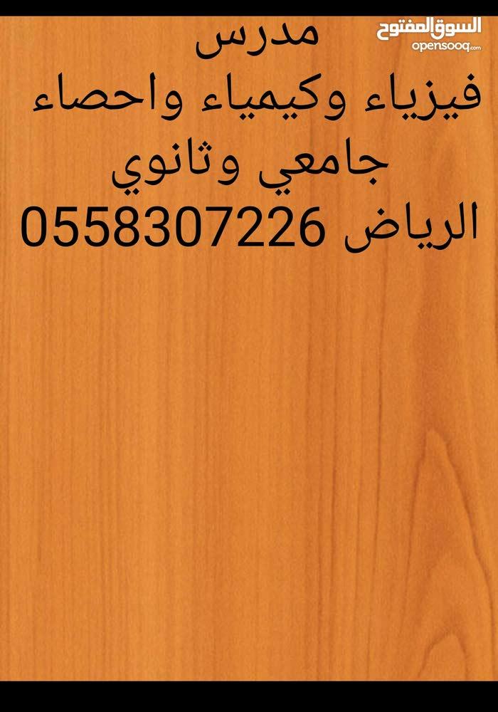مدرس خصوصي ف الرياض متابعه ومراجعات نهائيه