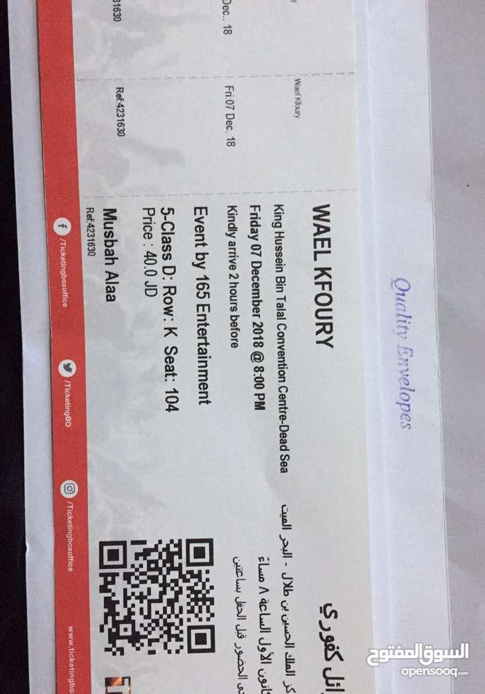 تذكرة لحفلة وائل كفوري البحر الميت