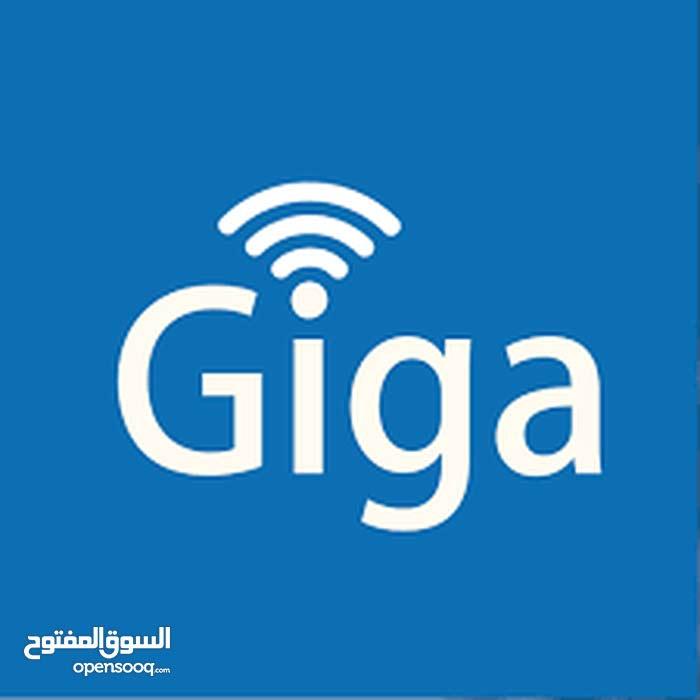 انترنت من شركة غيغا