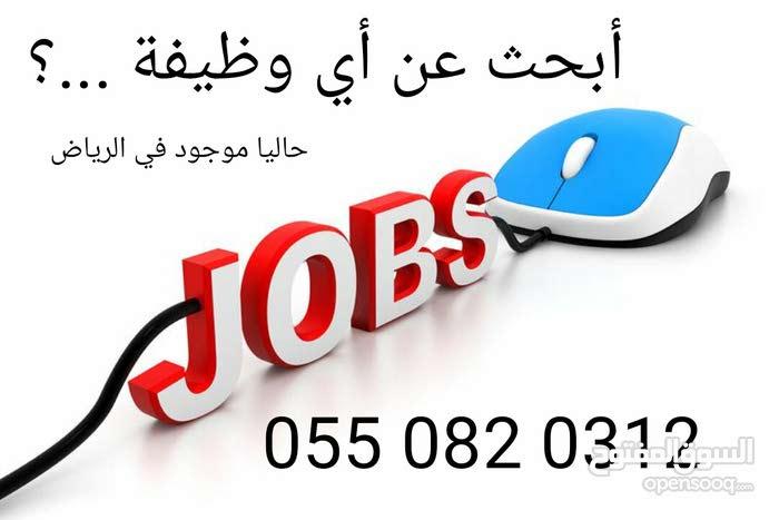 أبحث عن أي عمل ؟
