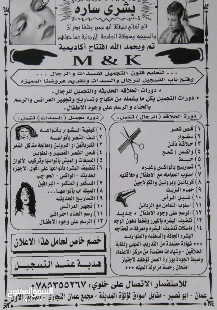 دورات تجميل لدى أكاديمية M&K لتعليم فنون التجميل اقساط