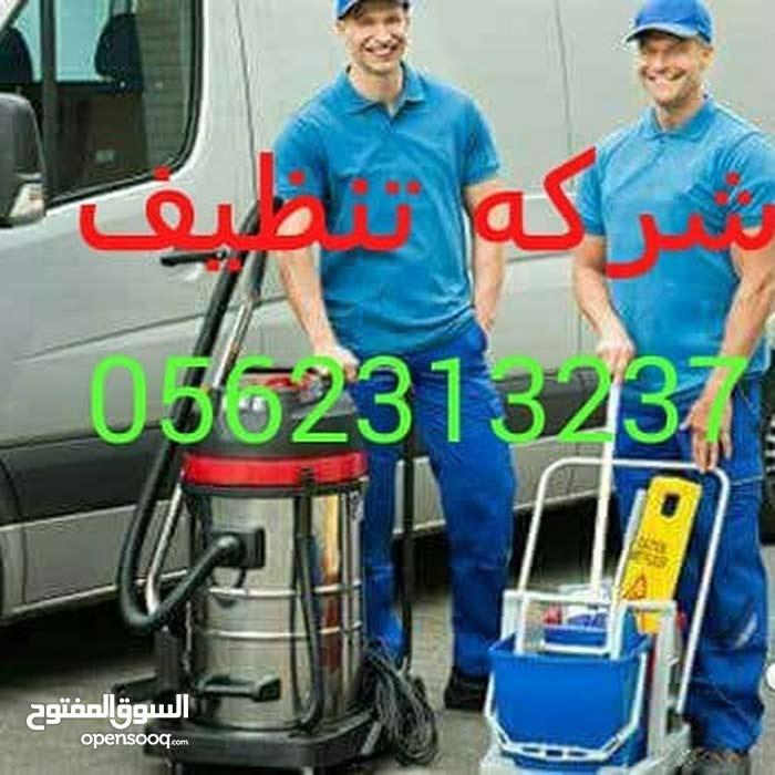 افضل شركه تنظيف واقل الاسعار