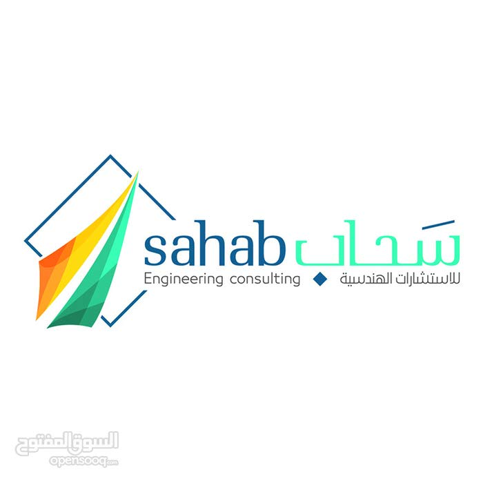 مكتب سحاب للاستشارات الهندسية والامن والسلامة