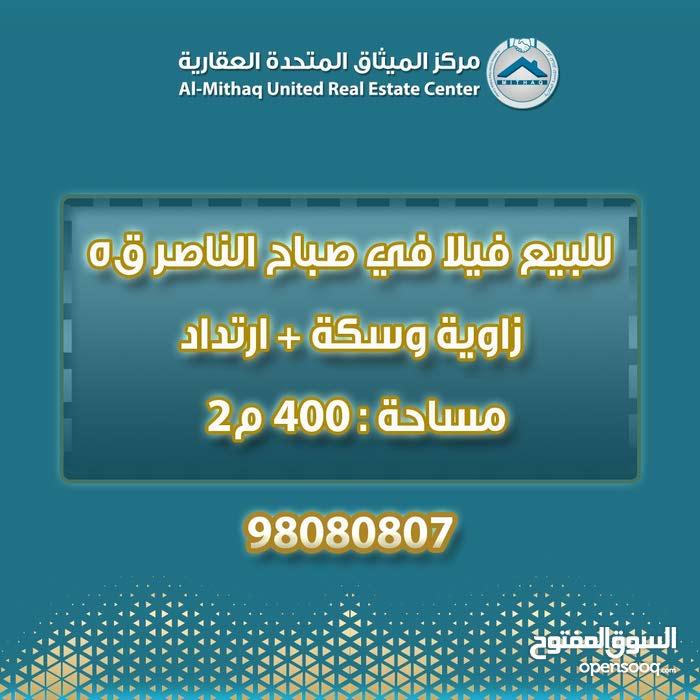 للبيع فيلا في صباح الناصر قطعة 5  زاوية وسكة وارتداد