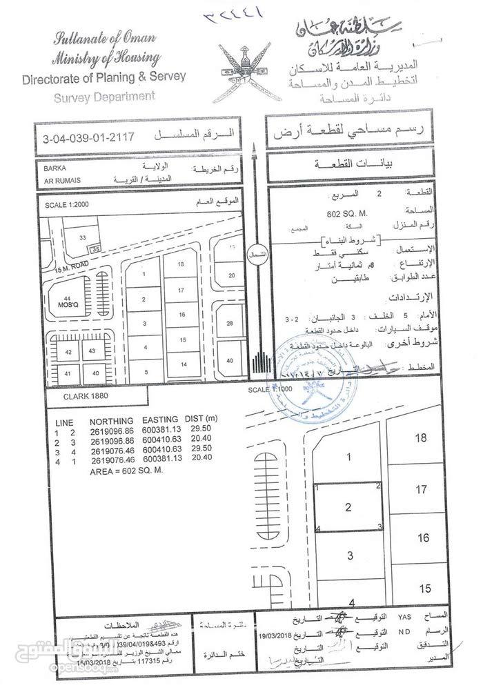 الرميس ع شارع قار جنب المدارس