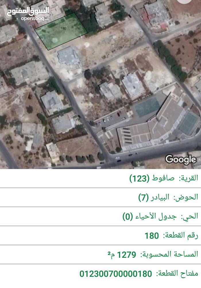 ارض للبيع ( صافوط ) عمان اراضي شمال عمان مساحه 1251 متر مربع بسعر مغري ......