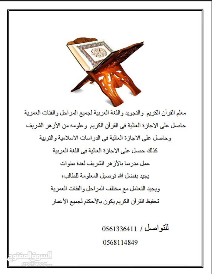معلم القرآن الكريم والتربية الإسلامية واللغة العربية